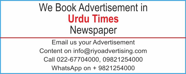 Newspaper advertisement sample for Urdu Times