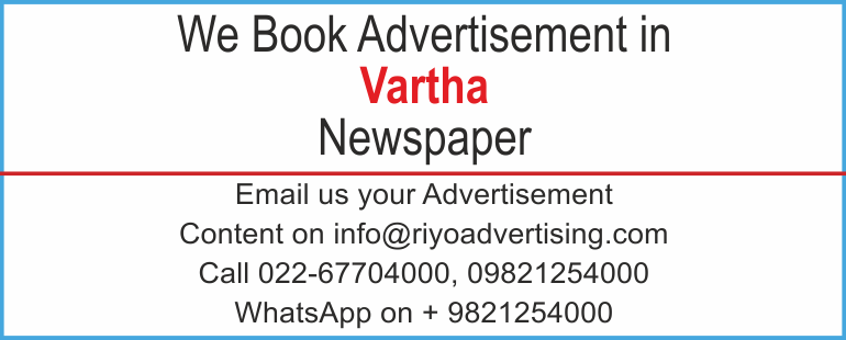 Newspaper advertisement sample for Vaartha