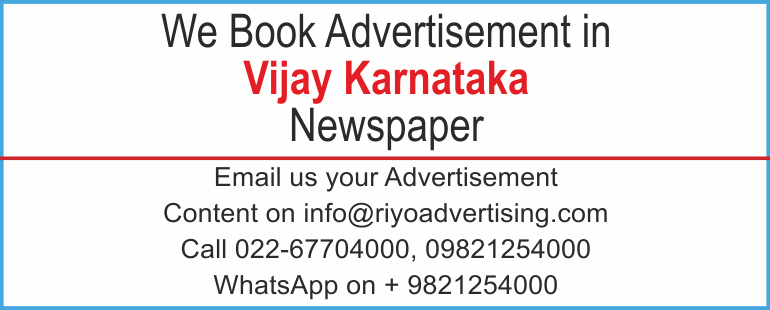 Newspaper advertisement sample for Vijay Karnataka