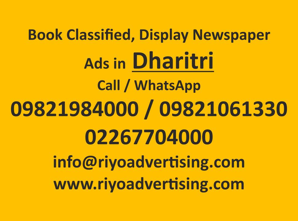 Book newspaper Ads in Dharitri Newspaper  Dharitri newspaper