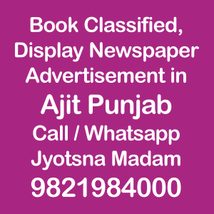 Ajit Punjab ad Rates for 2018-19
