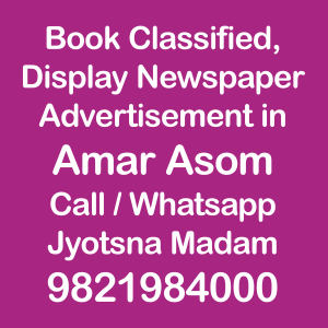 Amar Asom ad Rates for 2018-19
