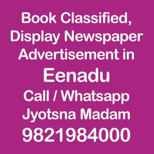 Book newspaper Ads in Eenadu Newspaper, Eenadu newspaper