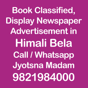 Himali Bela ad Rates for 2018-19