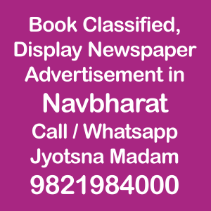 Navabharat newspaper ad Rates for 2018-19