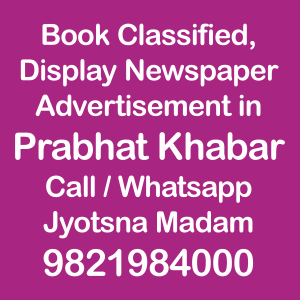Prabhat Khabar newspaper ad Rates for 2019