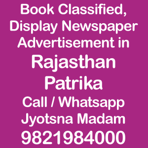 Rajasthan Patrika newspaper ad Rates for 2018-19