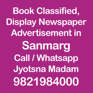 Sanmarg newspaper ad Rates for 20018-19