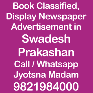 Swadesh Prakashan newspaper ad Rates for 2018-19