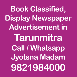 Tarunmitra newspaper ad Rates for 2018-19