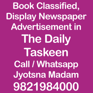The Daily Taskeen newspaper ad Rates for 2019
