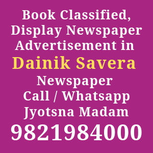 newspaper ad rates for Dainik savera