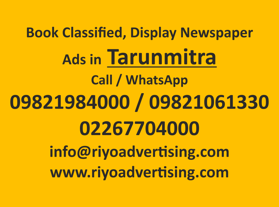 Tarun Mitra ads in local and national newspapers