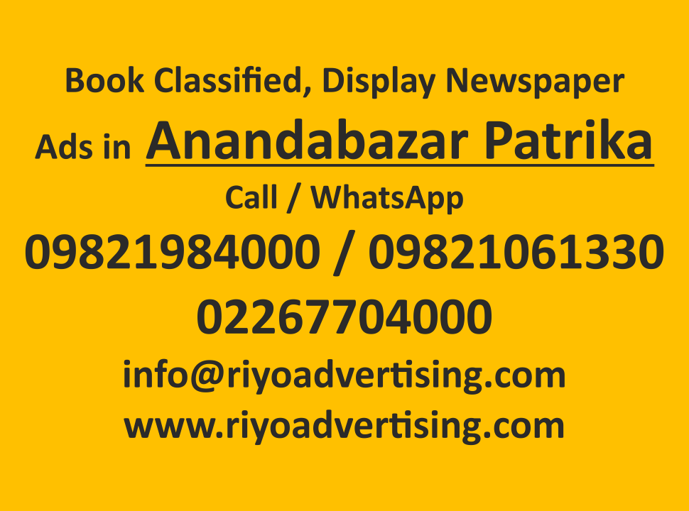 Anandabazar Patrika ads in local and national newspapers