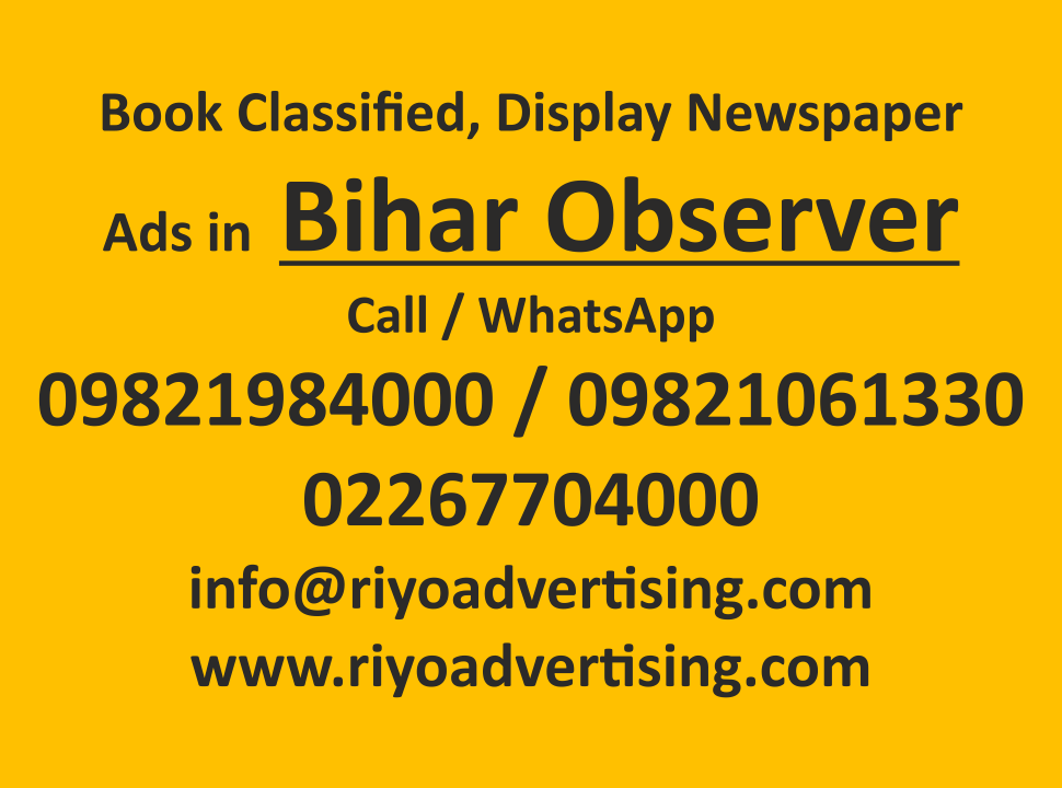 Bihar Observer Classified & Display Ad Online Booking for