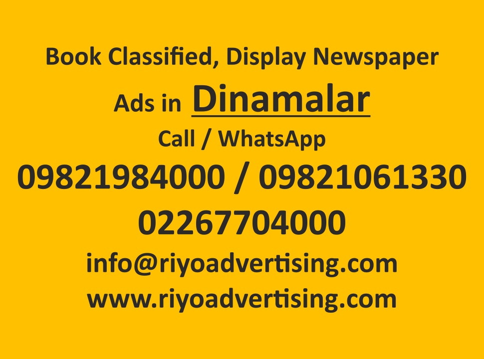 Dinamalar newspaper advertisement online booking tarrifs