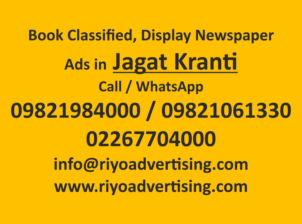 Jagat Kranti ads in local and national newspapers