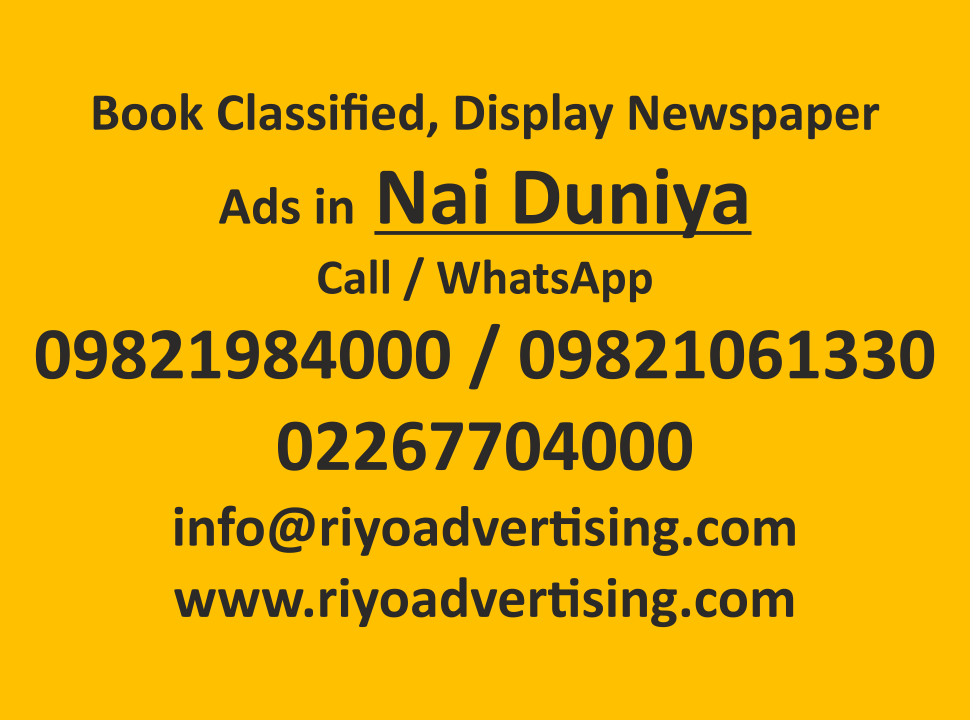 Nai Duniya ads in local and national newspapers