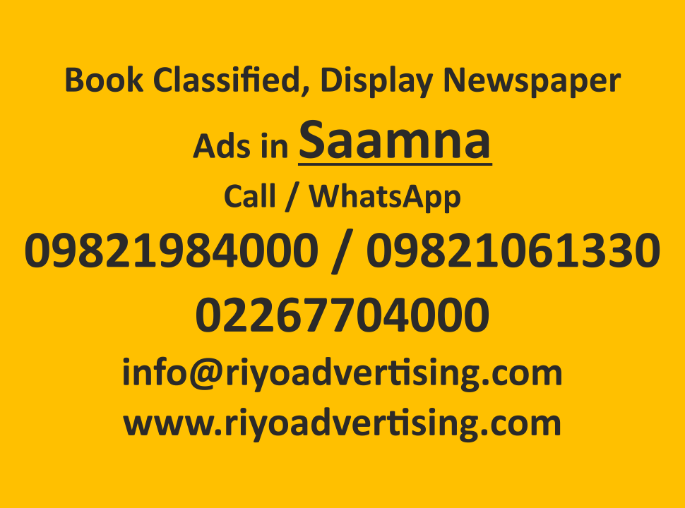 Saamna ads in local and national newspapers